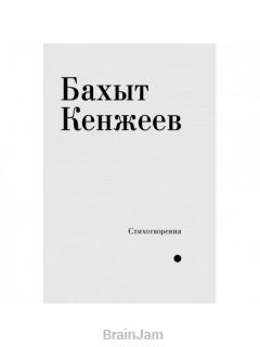 Бахыт Кенжеев. Стихотворения книга купить