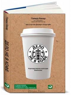 Дело не в кофе: корпоративная культура Starbucks книга купить