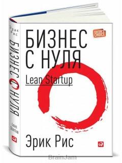 Бизнес с нуля. Метод Lean Startup для быстрого тестирования идей и выбора бизнес-модели книга купить