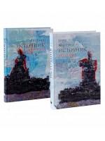 Источник (в 2-х томах)