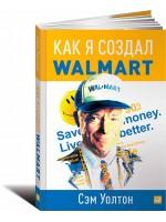 Как я создал Wal-Mart