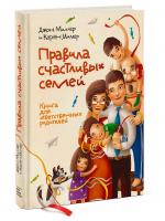 Правила счастливых семей. Книга для ответственных родителей