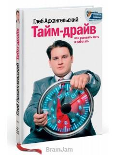Тайм-драйв. Как успевать жить и работать книга купить
